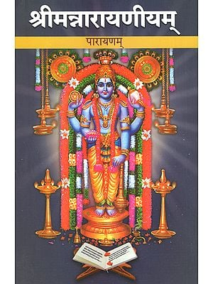 श्रीमन्नारायणीयम् - Sriman Narayaneeyam (Parayanam)
