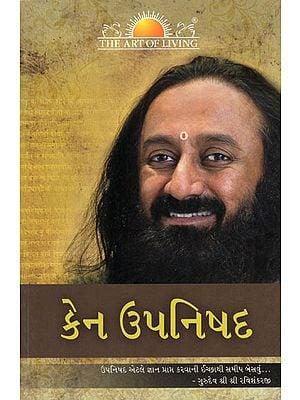 Kena Upanishad (Gujarati)