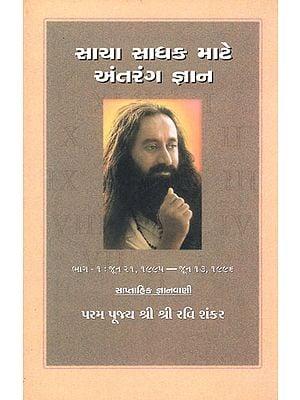 Saacha Saadhak Mate Antrang Gyaan in Gujarati (Part-I)
