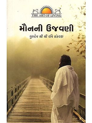 Celebrating Silence in Gujarati (With CD Inside)