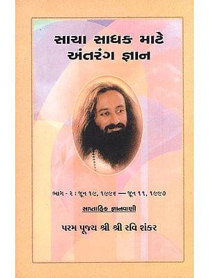 Saacha Saadhak Mate Antrang Gyaan in Gujarati (Part-II)