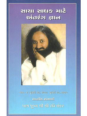 Saacha Saadhak Mate Antrang Gyaan in Gujarati (Part-IV)