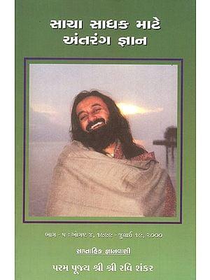 Saacha Saadhak Mate Antrang Gyaan in Gujarati (Part-V)