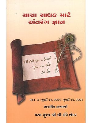 Saacha Saadhak Mate Antrang Gyaan in Gujarati (Part-VII)