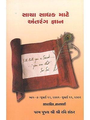 Saacha Saadhak Mate Antrang Gyaan in Gujarati (Part-VII)