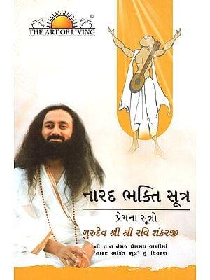 Narad Bhakti Sutra (Gujarati)