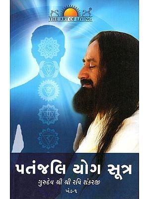 Patanjali Yoga Sutra (Gujarati)