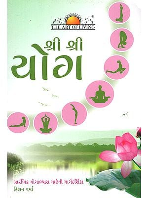 Sri Sri Yoga- A Basic Practice Manual (Gujarati)