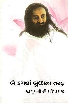 Do Kadam Buddatwa ki Aur (Gujarati)