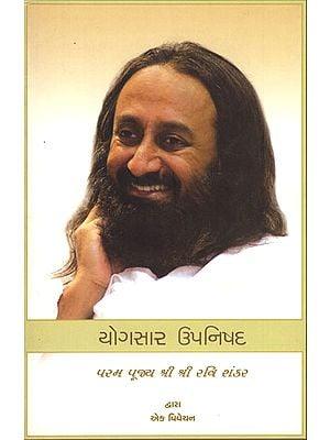 Yogasar Upanishad (Gujarati)