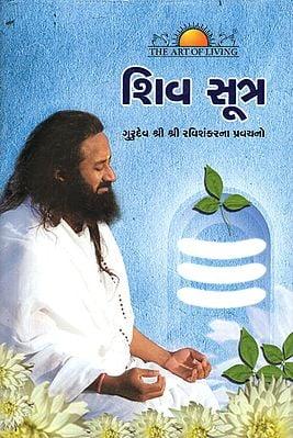 Shiva Sutras (Gujarati)