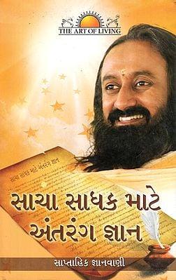 Saacha Saadhak Mate Antrang Gyaan (Gujarati)