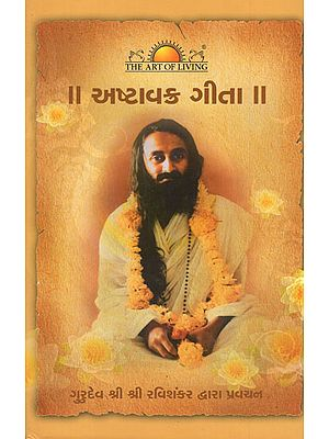 Ashtavakra Gita (Gujarati)