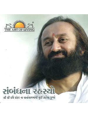 Sambandhna Rahasyo in Gujarati (With CD Inside)