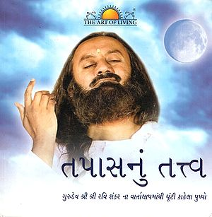 Spirit of Enquiry in Gujarati (With CD Inside)