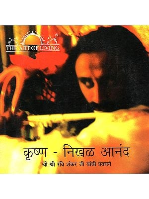 Krishna- The Absolute Joy in Marathi (With CD Inside)