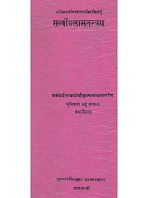 सर्व्वोल्लासतन्त्रम्:- Sarvo Ullas Tantram (An Old and Rare Book)