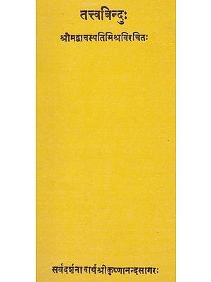 तत्त्वबिन्दु:- Tattva Bindu (An Old and Rare Book)