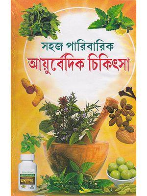 Sohoj Parivarik Ayurvedic Chikitsa (Bengali)