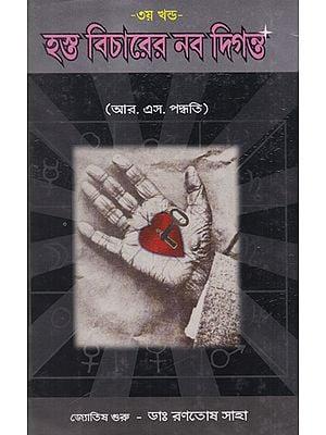 Hosto Bichare Navo Digantha Part 3 (Bengali)