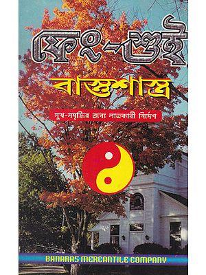 Fransui Vastu Shastra (Bengali)