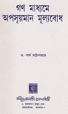 Gona Madhyam Ye Opposriyaman Mulyabodh (Bengali)