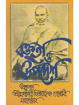 Boktita Aur Updesh (Bengali)