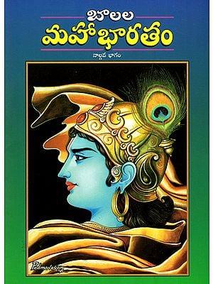 Balala Mahabharatam - 4 (Telugu)