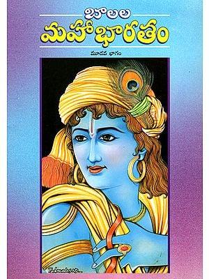Balala Mahabharatam - 3 (Telugu)
