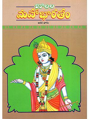 Balala Mahabharatam in Telugu (Volume-5)