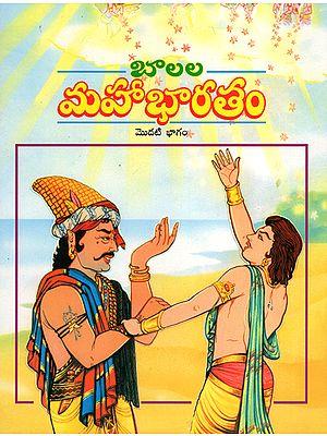 Balala Mahabharatam in Telugu (Volume-1)