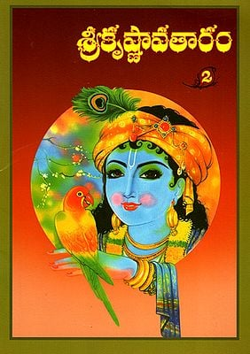 Sri Krishnavataram in Telugu (Volume 2)