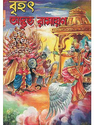 বৃহৎ অদ্ভুত রামায়ন: Brihat Adbhuta Ramayana (Bengali)