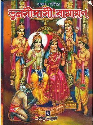 তুলসীদাসী রামায়ন: Tulsidas Ramayana (Bengali)