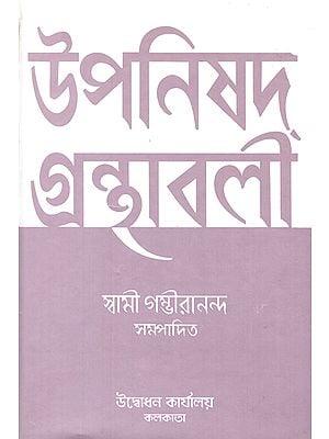Upanisad Granthavali in Bengali (Part-3)