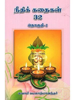 Neethik Kathaigal in Tamil (Part-2)
