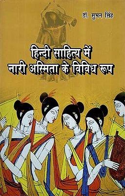 हिन्दी साहित्य में नारी अस्मिता के विविध रूप- Various Forms Of Women's Pride In Hindi Literature