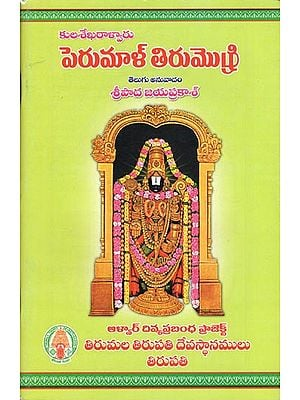 Perumal Tirumozhi (Telugu)