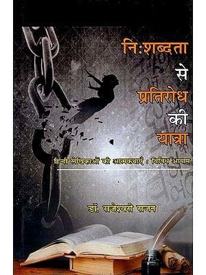 निःशब्दता से प्रतिरोध की यात्रा (हिन्दी लेखिकाओं की आत्मकथाएँ : विविध आयाम)- Journey From Literacy To Resistance- Diverse Dimensions Of Autobiographies Of Hindi Female Writers