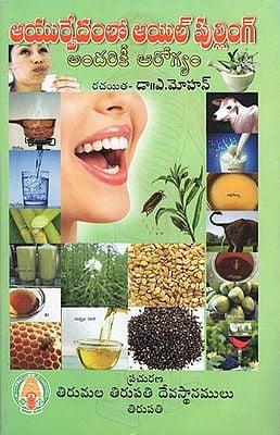 Ayurvedaml Oil Pulling Andariki Arogyam (Telugu)