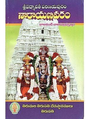 Sri Padmavathi Parinayapuram (Telugu)