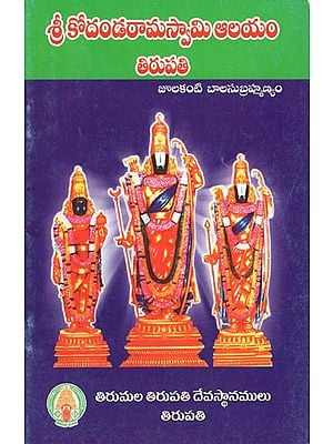 Sri Kodandaramaswami Aalayam - Tirupati (Telugu)
