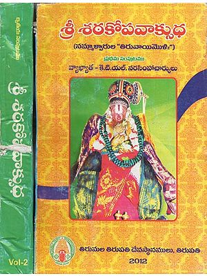 Sri Sathakopavaksudha- Tiruvayimoli of Nammalvars (Set of 2 Volumes in Telugu)