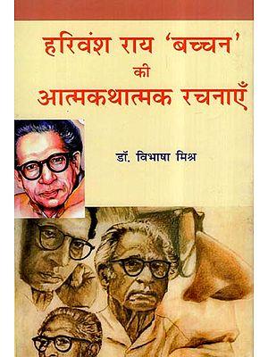 हरिवंश राय 'बच्चन' की आत्मकथात्मक रचनाएँ- Autobiographical Works Of Harivansh Rai Bachchan