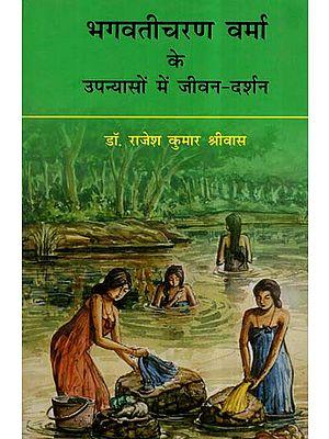 भगवतीचरण वर्मा के उपन्यासों में जीवन - दर्शन- Life's Philosophy In Bhagwaticharan Verma's Novel