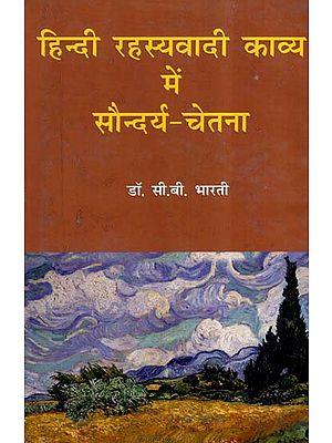हिन्दी रहस्यवादी काव्य में सौन्दर्य - चेतना- Aesthetic Consciousness In Hindi Mystic Poetry