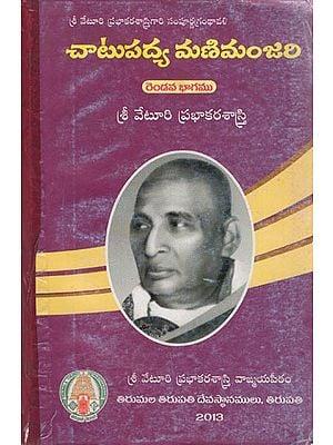Catupadya Manimanjari (Telugu)