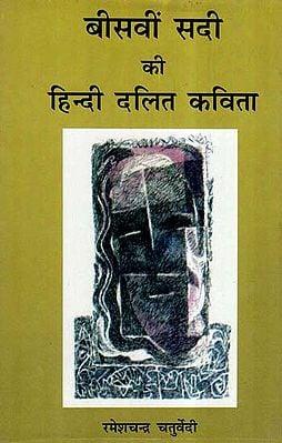 बीसवीं सदी की हिन्दी दलित कविता- Hindi Dalit Poetry Of 20th Century