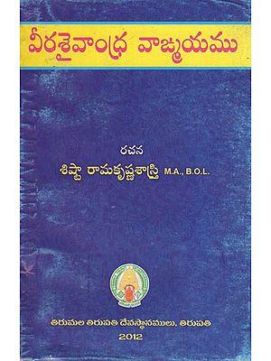 Veerasaivandhra Vangmayam (Telugu)