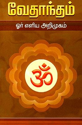 Simple Introduction to Vedantha (Tamil)